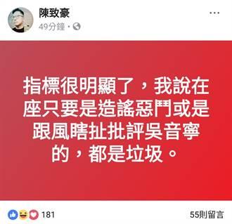 台灣國護照貼紙設計者陳致豪:批評吳音寧的都是垃圾