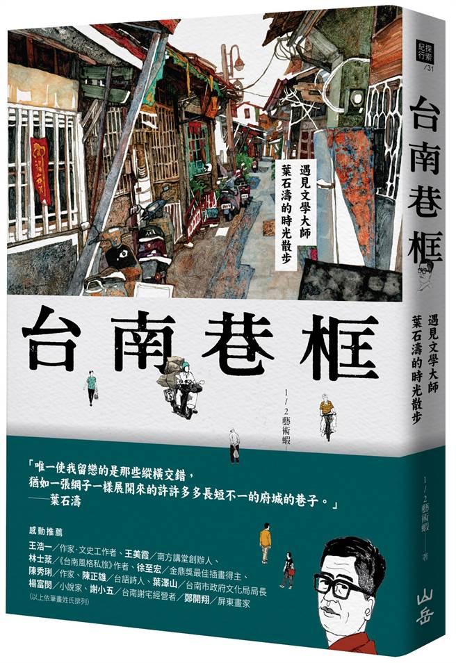 《台南巷框:遇見文學大師葉石濤的時光散步》書封。(圖/山岳文化)