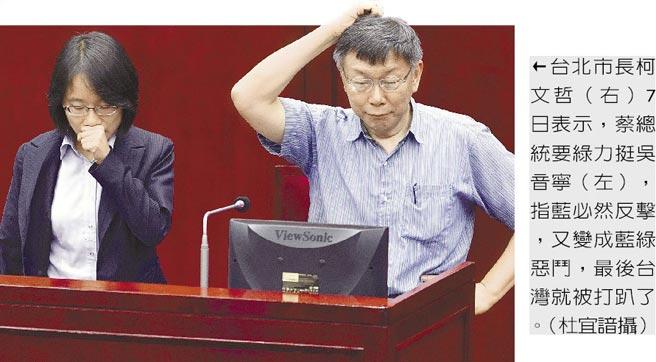 台北市長柯文哲(右)7日表示,蔡總統要綠力挺吳音寧(左),指藍必然反擊,又變成藍綠惡鬥,最後台灣就被打趴了。(杜宜諳攝)