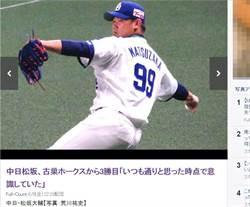 對決待三年軟銀 松坂大輔5局失1分摘勝