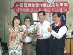 雲林縣國民黨部包粽送愛