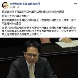 民進黨要抓假新聞  宅神:不符黨利益才是假?!