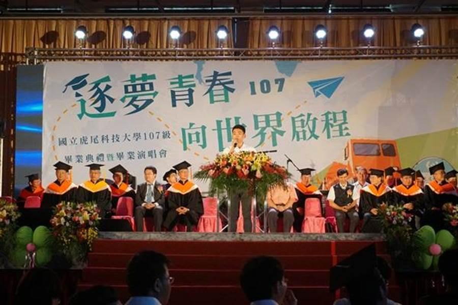 虎尾科大今年畢業典禮邀請新生代旅遊文學作家陳浪,分享他走遍近百座城市,獲得的珍貴生命經驗。(虎尾科大提供)
