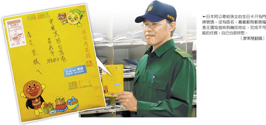 日本阿公寄給孫女的生日卡只有門牌號碼,沒有路名,嘉義郵局郵務稽查王國旭抽絲剝繭找地址,完成不可能的任務,自己也很欣慰。(廖素慧翻攝)