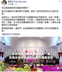 蔡英文臉書分享國宴漂亮花山佈置 網友:少女心噴發?