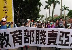 都是別人的錯? 亞太學院停辦卸責社運團體