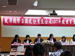 凱羿-KY去年最豐收 配利15元