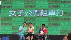 永達盃輪椅網球賽 我好手黃楚茵雙料衛冕夢碎