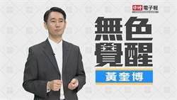 無色覺醒》黃奎博:台灣歷任領導的「新」南向政策