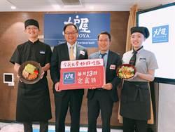 日式定食受歡迎!大戶屋全台總店數  3年拚翻倍