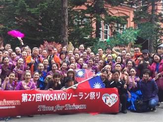 《產業》北海道YOSAKOI索朗祭,觀光局組團交流行銷