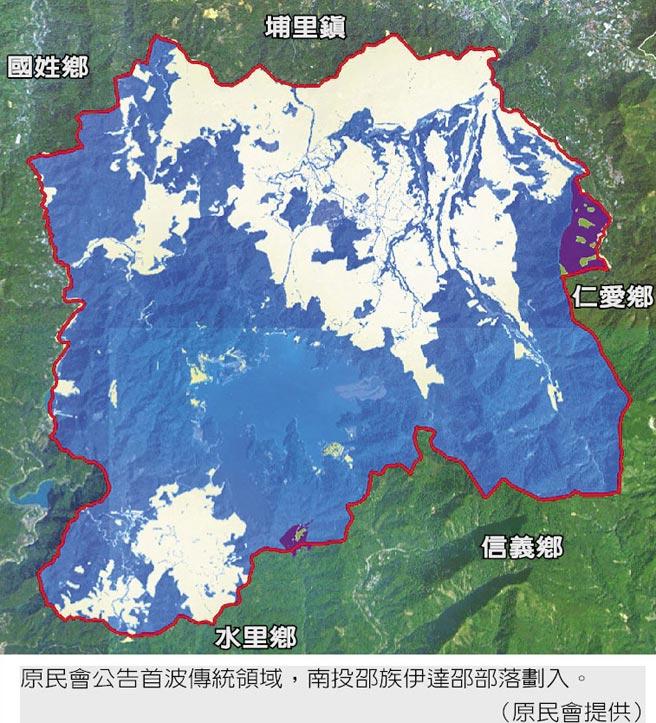 原民會公告首波傳統領域,南投邵族伊達邵部落劃入。(原民會提供)