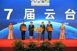 第七屆雲台會開幕 簽約百億人幣項目