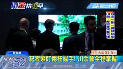 川金會媒體大軍過境 全球3000名記者搶第一手消息