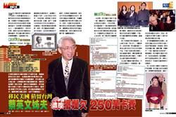 移民美國 債留台灣  蔡英文姊夫 遭控擺爛積欠250萬卡費