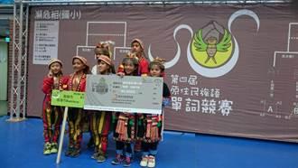 全國原住民族語單詞競賽 高市榮獲冠軍