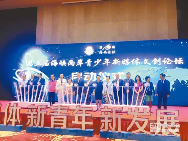 第五屆海峽兩岸青少年新媒體文創論壇開幕式。(王誌慶攝)