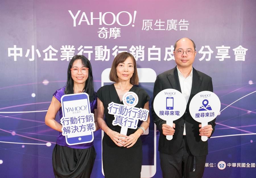 左起 Yahoo奇摩營銷優化事業群業務總經理陳婉怡、中華民國全國中小企業總會企資中心營運長王怡雯、Yahoo亞太區消費者研究暨數據分析資深經理蘇建勳。(Yahoo奇摩提供)
