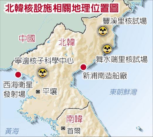 北韓核設施相關地理位置圖