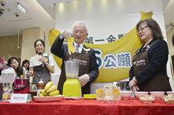 搶救蕉價 公股事業動起來 助銷售、送客戶樣樣來