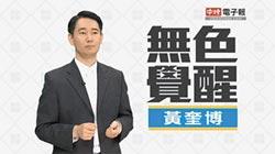 黃奎博:台灣歷任領導的新南向政策