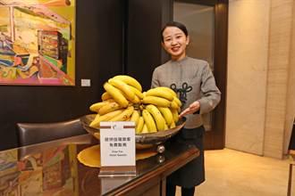 台中金典酒店挺蕉農!香蕉免費提供房客享用