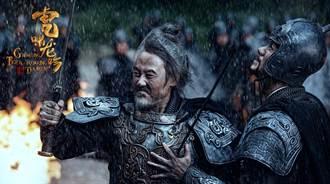 看「虎嘯龍吟」之策馬入林 歷史老師曹若梅點評