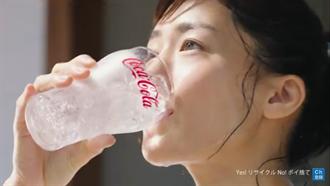 綾瀬遙灌透明可樂 「啊~」片廠自嗨