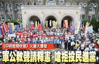 《中時晚間快報》軍公教聲請釋憲 嗆拒投民進黨