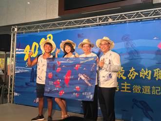 魅力10島 觀光局徵選島主 周薪3.5萬元
