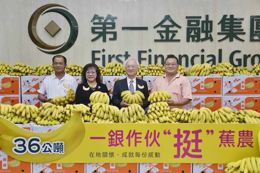 第一銀行「作伙挺蕉農」,採購2,400箱共36公噸香蕉。