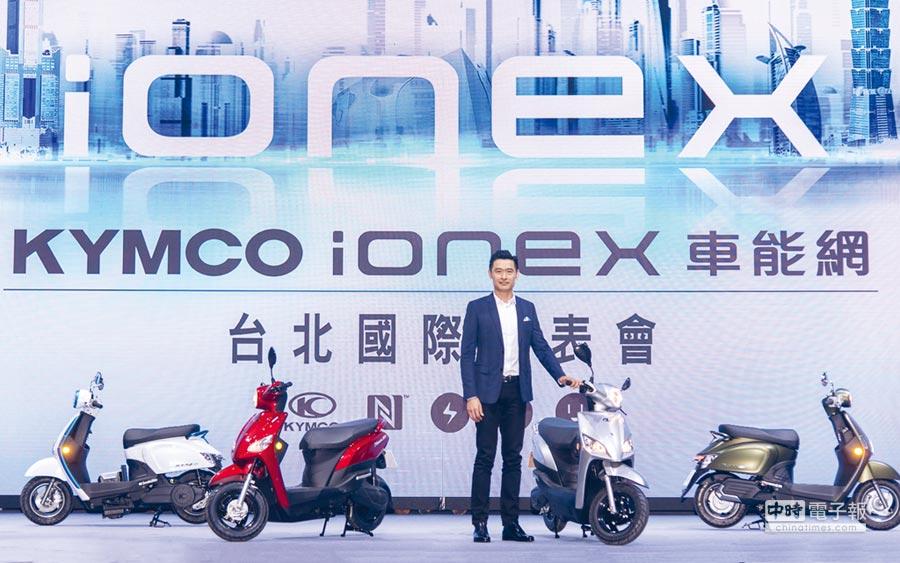 光陽工業董事長柯勝峯昨天親自站台,對台灣市場公開光陽電動機車,啟動電動機車能源解決方案Ionex系統,宣布大舉進軍電動機車市場。圖/業者提供