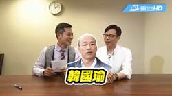 政治測謊機》韓國瑜根本不是對手!陳其邁被電到拆解測謊機