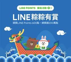 LINE「粽粽有賞」慶端午 送LINE Points 200萬點