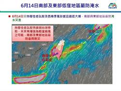 加入LINE「國家災害防救科技中心」 大雨特報不漏接