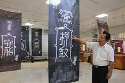 現代設計碰上傳統符咒 北門三寮灣看「話符」