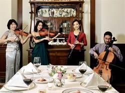 高雄春天藝術節《舌尖上的音符》在餐廳演出