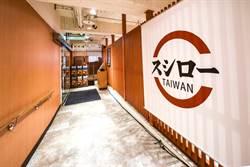 「爭鮮」有對手了!日本最大平價迴轉壽司「壽司郎」來台啦