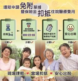 北榮啟動「保險金扣抵醫療費」可用保險金付住院費