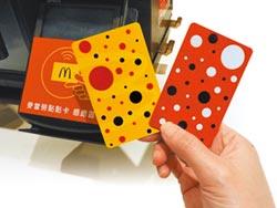 麥當勞星巴克 儲值卡遭點名