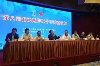 第八屆海峽兩岸博愛論壇在廈門揭幕