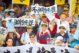 軍公教提釋憲 嗆年底拒投民進黨