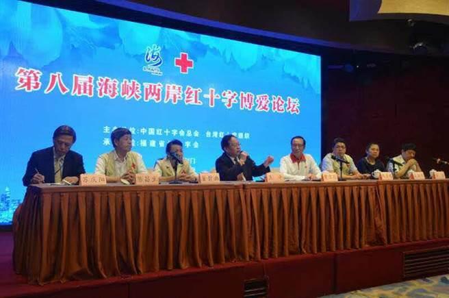第八屆海峽兩岸紅十字博愛論壇大會照片。(紅十字會提供)