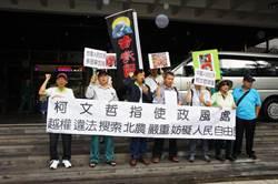 指示政風處搜索北農 柯文哲今遭控告妨害自由