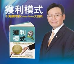 獲利模式 登金石堂暢銷書排行榜首