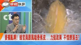 快評》香蕉過剩 演變成官員吃蕉 皮怪象? 可以做點正經事嗎?