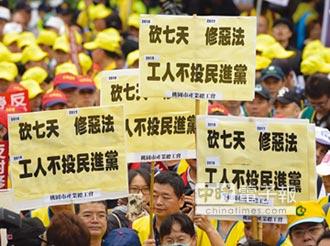 專家傳真-台灣社會經濟 待補修的學分