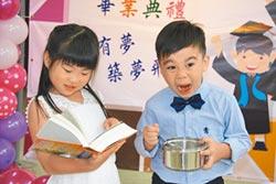 幼園畢業禮 餐具辭典孩童愛