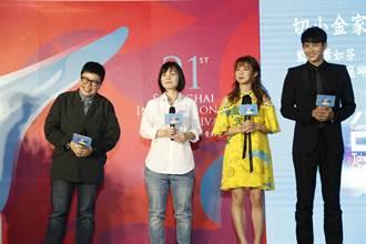 上海電影節台三新片亮相 聞票房上看25億郭書瑤忍不住笑場