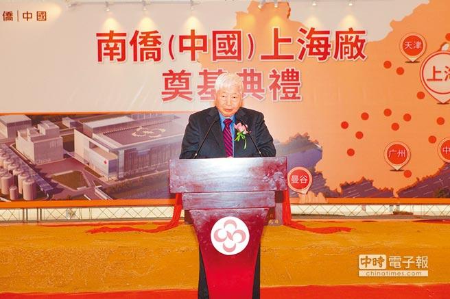 2015年3月9日,南僑集團會長陳飛龍親臨上海廠,舉行奠基典禮,這是南僑在大陸第三個生產基地。(本報系資料照片)